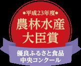 平成23年度農林水産大臣賞